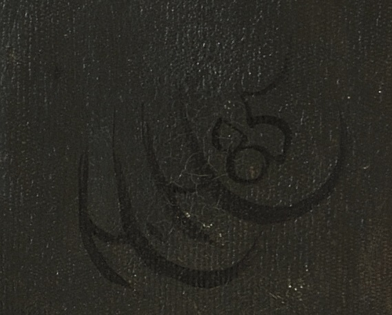 5. Hubert von Herkomer, George Phillips, Oriental Scholar, Fellow (1831–1846), President (1857–1892) (detail of signature). Photo credit: Queens' College, University of Cambridge